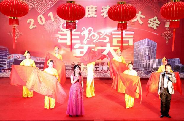 诗歌朗诵《中国梦.五院情》-我院2014年度表彰大会暨文艺汇演圆满落