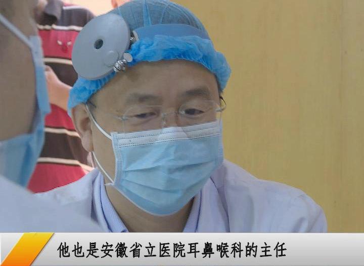 安徽省立医院耳鼻喉科专家来我院坐诊