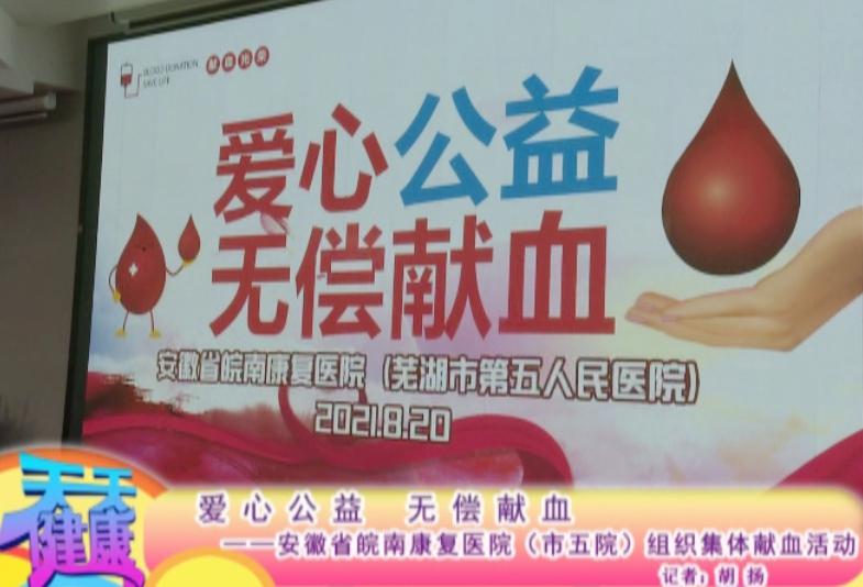 爱心公益 无偿献血 —— 我院组织集体献血活动