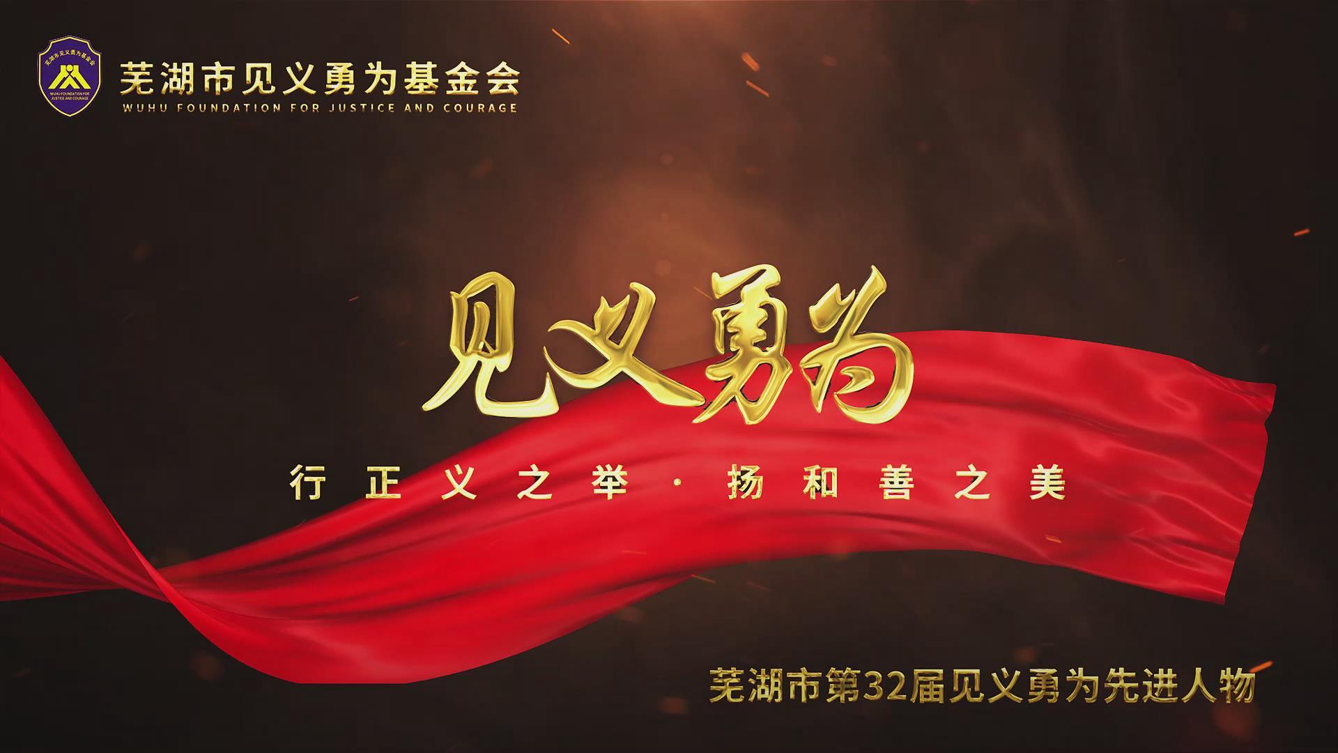 芜湖市第32届见义勇为先进人物事迹展播 —— 王庆保